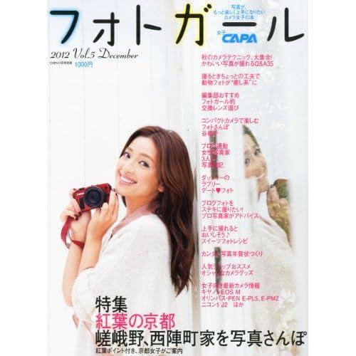 フォトガール Vol.5 2012年 12月号 [雑誌]