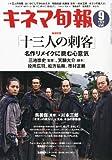 キネマ旬報 2010年 9/15号 [雑誌]