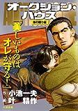 オークション・ハウス 海の眠り編 (キングシリーズ 漫画スーパーワイド)