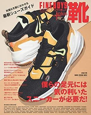 FINEBOYS+plus 靴 vol.13 [僕らの足元には気の利いたスニーカーが必要だ!]