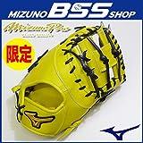 ミズノ 硬式ファーストミット BSSショップ限定商品 ミズノプロ スピードドライブテクノロジー (一塁手用/TK型/右投げ用) ナチュラルライム 1AJFH14010-40