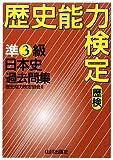 歴史能力検定 準3級日本史過去問集―解答・解説