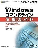 MICROSOFT WINDOWSコマンドライン活用ガイド (マイクロソフト公式解説書)