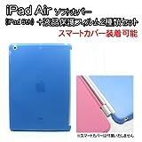 【まごころすとあセレクト】(マットブルー)(3点セット)iPad Air (iPad 5th) 専用 TPU素材 スマートカバー 装着可能 smart case 対応 セミハードカバーケース+〔2種類液晶保護フィルム 光沢(グレア)/非光沢(アンチグレア)セット〕 iPad 実機確認済み (マットブルー)