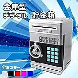 1stモール 金庫型 デジタル 貯金箱 紙幣 硬貨 対応 パスワード セキュリティ 安全 (シルバー) ST-YL-CQG-SV