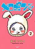 メロポンだし!(2) (モーニングコミックス)