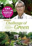 石原和幸のChallenge of Green ~世界一の庭師 石原流ガーデニングテクニック~ [DVD]