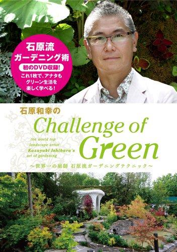 石原和幸のChallenge of Green 〜世界一の庭師 石原流ガーデニングテクニック〜 [DVD]