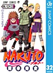 NARUTO―ナルト― モノクロ版 32 (ジャンプコミックスDIGITAL)
