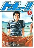 トッキュー!!(5) (講談社漫画文庫 く 4-10)