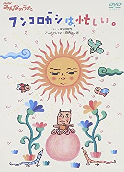 NHKみんなのうた 「フンコロガシは、忙しい。」 [DVD]