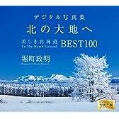 北の大地へ/美しき北海道 BEST100 (デジタルフォトフレーム写真集)