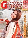 G-DIARY (ジーダイアリー) 2011年 03月号 [雑誌]