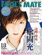 FOOL'S MATE (フールズメイト) 2010年 10月号(Vo.348)()