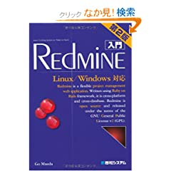���Redmine ��2�� Linux/Windows�Ή�