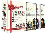 やかまし村のギフトボックス[DVD]