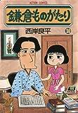 鎌倉ものがたり 20 (アクションコミックス)