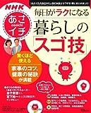 NHK�������� ����饯�ˤʤ���餷�Ρ֥������� (TJMOOK) (TJ MOOK)