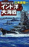 旭日の鉄十字 - インド洋大海戦 上 (C・NOVELS)