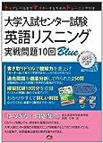 大学入試センター試験英語リスニング実戦問題10回Blue