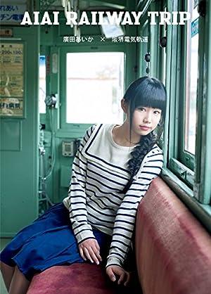 廣田あいか DVDブック 『 AIAI RAILWAY TRIP 』