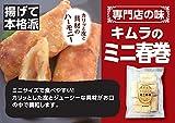 キムラ 飲茶点心 ミニ春巻(冷凍) 10個 2パック 創業41年!餃子の皮メーカーが作った自信作