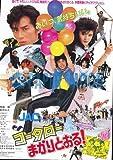 【映画チラシ】コータロー まかりとおる!・真田広之・JAC//邦・カサ