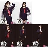 AKB48 公式生写真 舞台「マジすか学園 」~京都・血風修学旅行~ ランダム 【谷口めぐ】 5枚コンプ