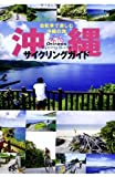 沖縄サイクリングガイド (自転車で楽しむ沖縄の旅)