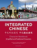 img - for Integrated Chinese: Level 2, Part 1 (Simplified and Traditional Character) Character Workbook (Cheng & Tsui Chinese Language Series) (Chinese Edition) book / textbook / text book