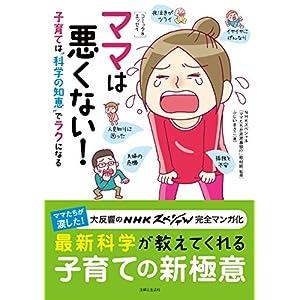 """[コミック&エッセイ]ママは悪くない!子育ては""""科学の知恵""""でラクになる [Kindle版]"""