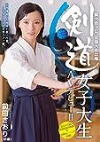 剣道女子大生AVデビュー! !  前田さおり キャンディ [DVD]