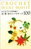 はじめてのかぎ針編み/花・葉・実のミニモチーフ100 (アサヒオリジナル 239)