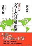 新たなグローバル社会の指標: 平和と経済と教育を語る