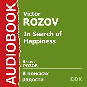 In Search of Happiness [Russian Edition] | [Victor Rozov]