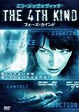 THE 4TH KIND フォース・カインド [DVD]