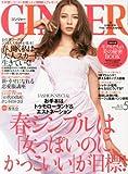 GINGER (ジンジャー) 2014年 05月号 [雑誌]