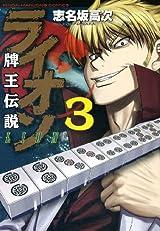 牌王伝説 ライオン 3 (近代麻雀コミックス)