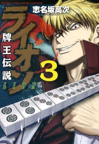 牌王伝説 ライオン 3 (バンブーコミックス)
