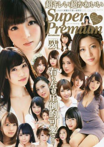 超キレイ♪超かわいい Super Premium (ダイアコレクション)