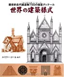 世界の建築様式 (GAIA BOOKS)