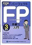 パーフェクトFP技能士入門3級用〈2008年度版〉