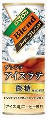 ダイドードリンコ ダイドーブレンド ブレンドアイスラテ (微糖)