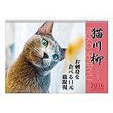A.P.J. 猫川柳 2016年 カレンダー 壁かけ No.002 1000066678