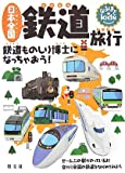 日本全国鉄道旅行―鉄道ものしり博士になっちゃおう! (なるほどkids)