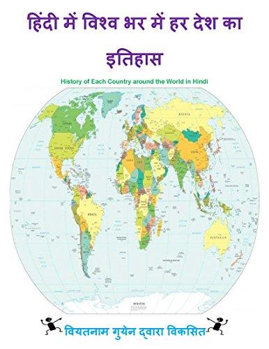 Nam Nguyen - History of each Country around the World in Hindi: हिंदी में विश्व भर में हर देश का इतिहास