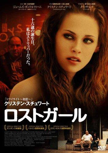 クリステン・スチュワート ロストガール [DVD]
