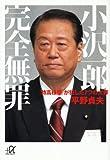小沢一郎 完全無罪 -「特高検察」が犯した7つの大罪 (講談社プラスアルファ文庫)