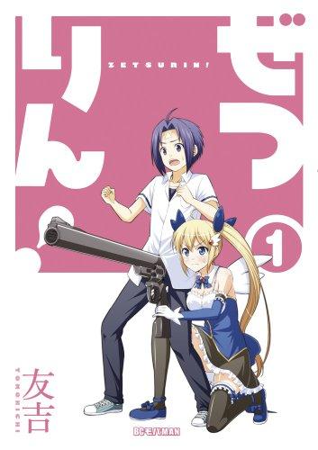 ぜつりん! 1 (ビッグ コミックス)