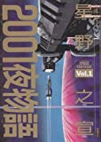 2001夜物語 (Vol.1) (Action comics)
